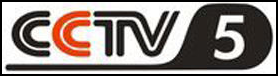 CCTV5+国内电视海外高清网络直播