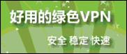 好用靠谱VPN