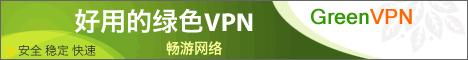 推荐使用绿色VPN