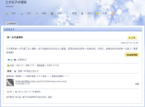 土木坛子-搜狐