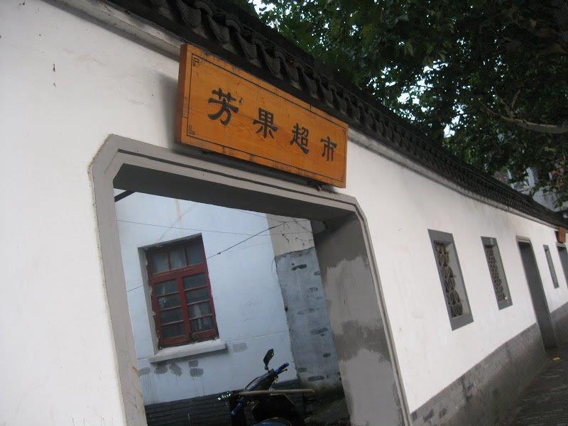 Nanjing-travelling-2011 (35)
