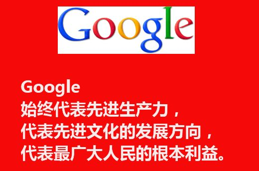 Google 代表先进生产力,代表先进文化的发展方向,代表最广大人民的根本利益。