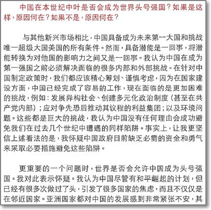 中国能否成为超级大国