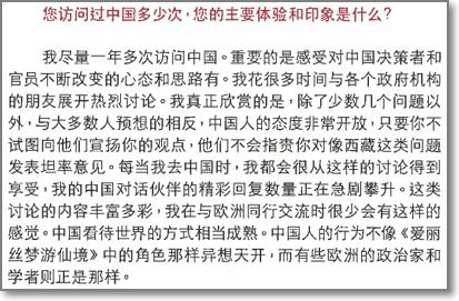中国体验和印象