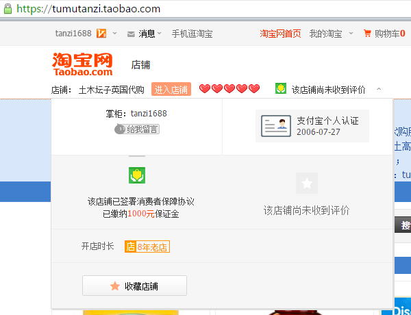 tumutanzi.taobao.com