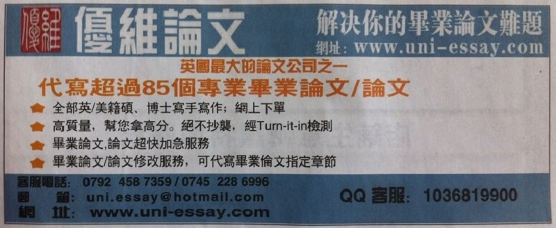 uk-chinese-newspaper-1